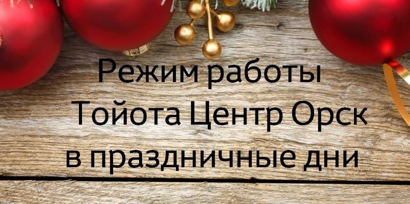 РЕЖИМ РАБОТЫ ЦЕНТРА В ПРАЗДНИЧНЫЕ ДНИ.