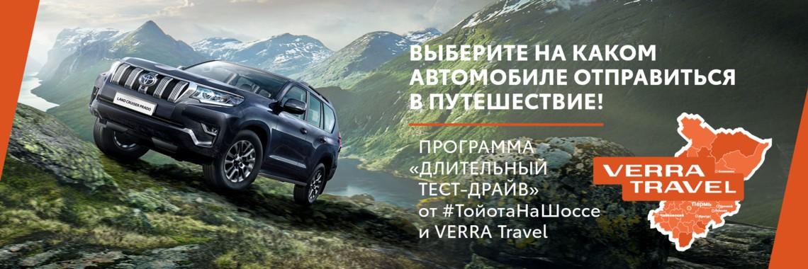 Длительный Тест-Драйв от #ТойотаНаШоссе и VERRA Travel