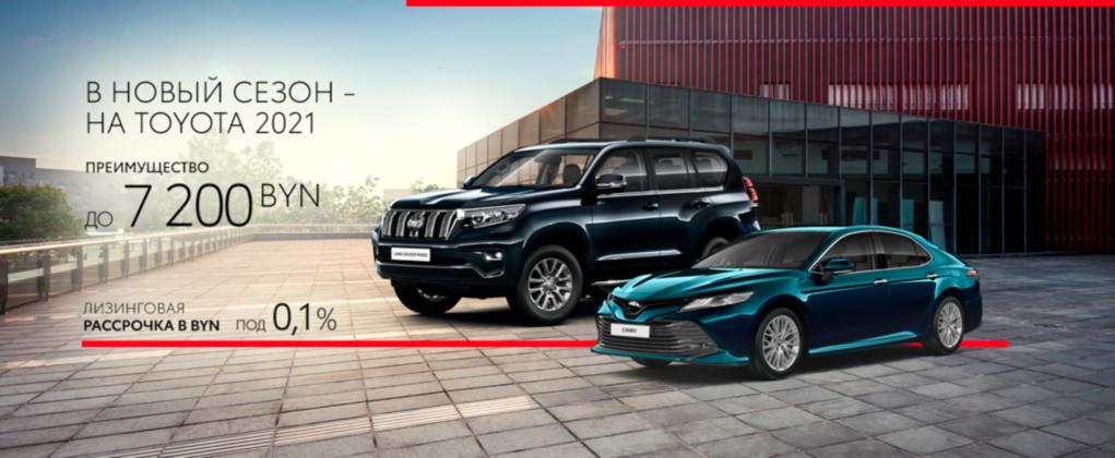 Покупка автомобиля Toyota в лизинг