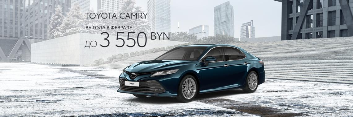 Toyota Camry твоей мечты с преимуществом до 3 550 BYN