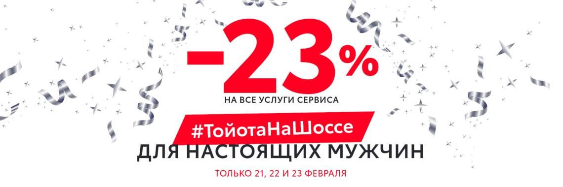 Скидка 23% на все услуги сервисного центра