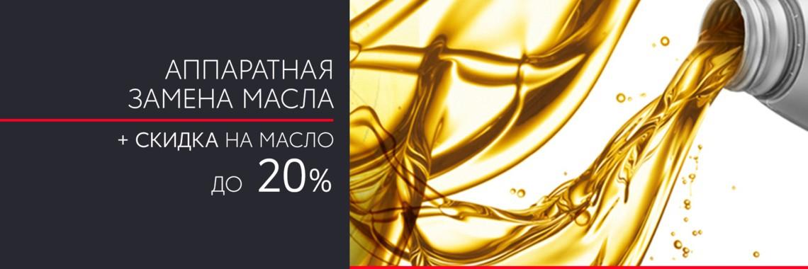 Аппаратная замена масла в АКПП + скидка на масло до 20%