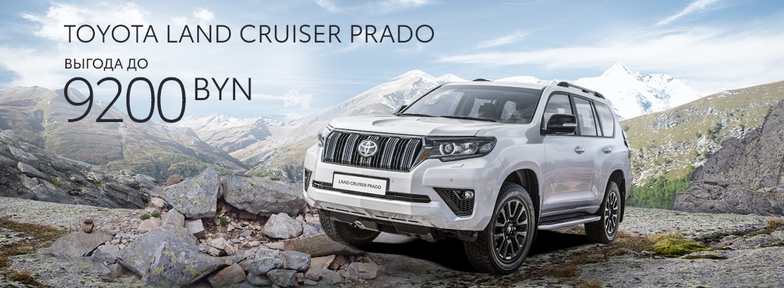 Toyota Land Cruiser Prado с выгодой до  9200 BYN