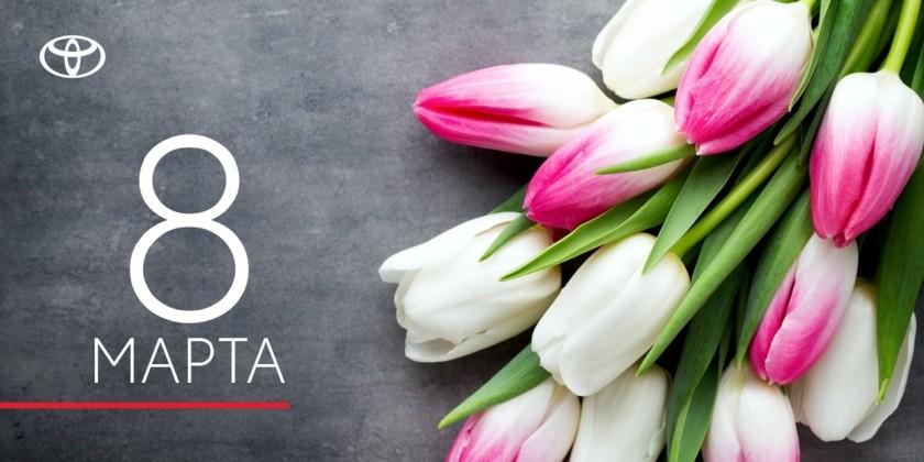 Поздравление 8  марта