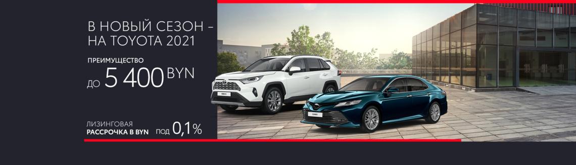 Toyota RAV4 и Camry c преимуществом до 5 400 BYN