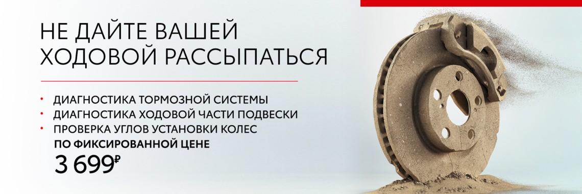 ДИАГНОСТИКА ХОДОВОЙ И ТОРМОЗНОЙ СИСТЕМЫ ПО ФИКСИРОВАННОЙ ЦЕНЕ 3 699 РУБ.