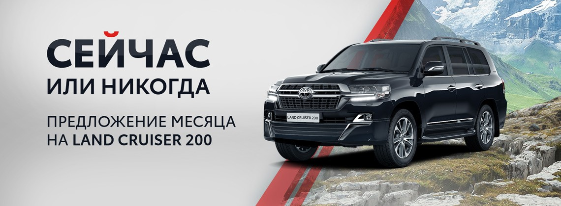 LC200 - СЕЙЧАС ИЛИ НИКОГДА