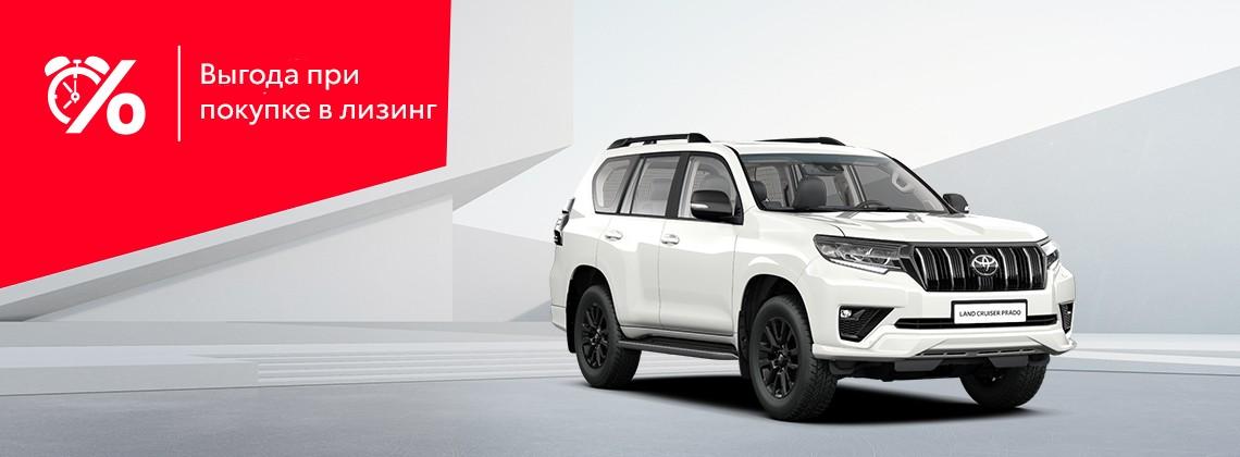 Toyota Land Cruiser Prado: выгода при покупке в лизинг до 14,1%