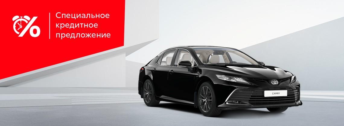 Toyota Camry: вкредит со ставкой 9,9%