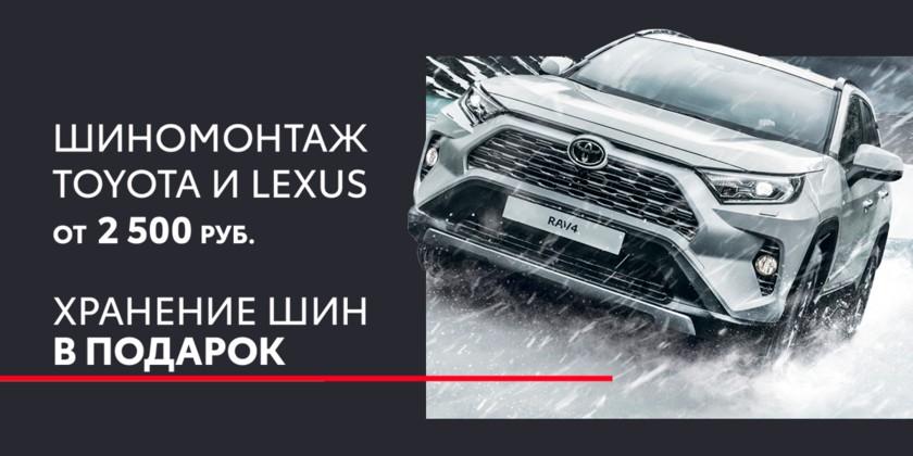 Шиномонтаж Toyota и Lexus от 2 500 рублей и хранение шин в подарок!