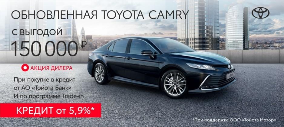 Обновленная Toyota Camry с выгодой 150 000 рублей