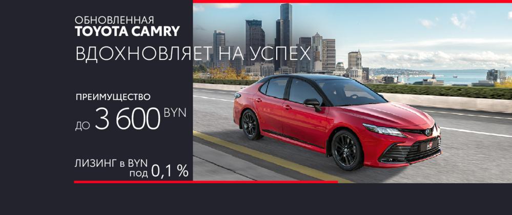 Обновленная Toyota Camry: выгода в Trade‑in и лизинг в BYN