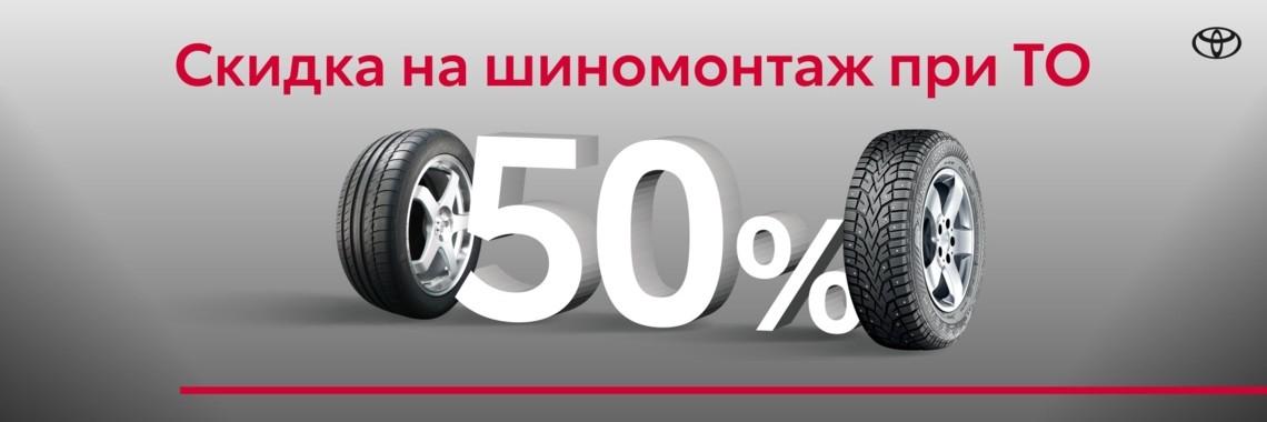 При ТО скидка на шиномонтаж 50% до 30 апреля