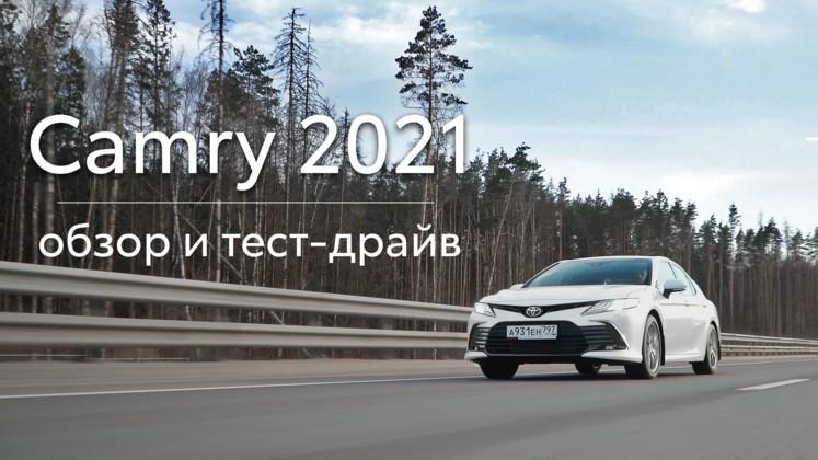 Toyota Camry 2021: Видеообзор