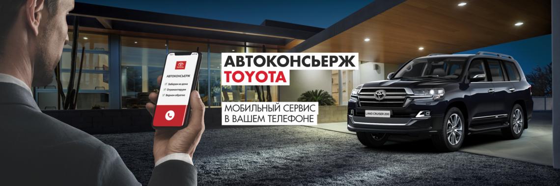 Автоконсьерж TOYOTA – мобильный сервис в Вашем телефоне