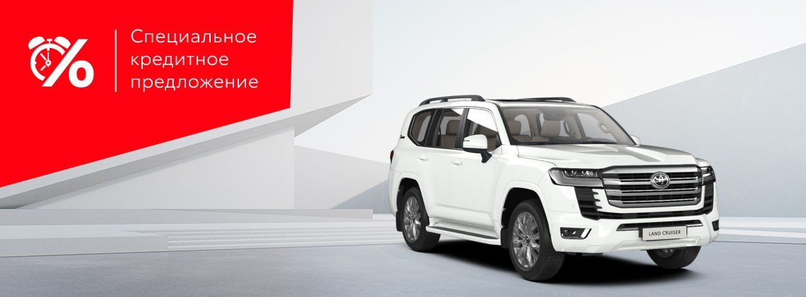 Абсолютно новый Toyota LandCruiser 300: вкредит за 29300р.в месяц