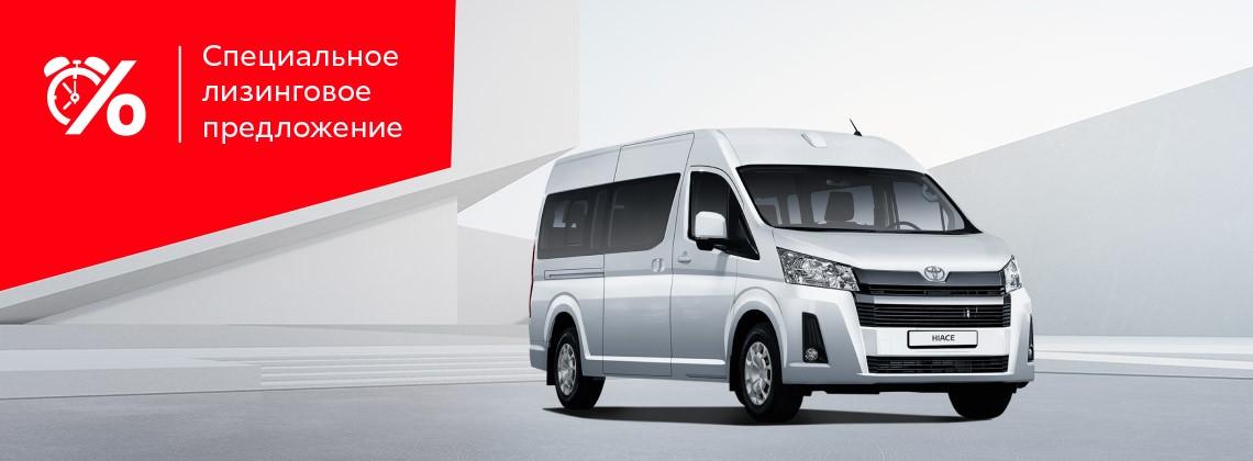 Toyota Hiace: выгода при получении в лизинг до 6,3%