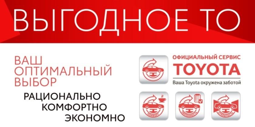 ВТО в Тойота Центр Ставрополь