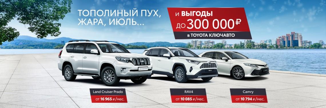 Июльские выгоды в Toyota КЛЮЧАВТО
