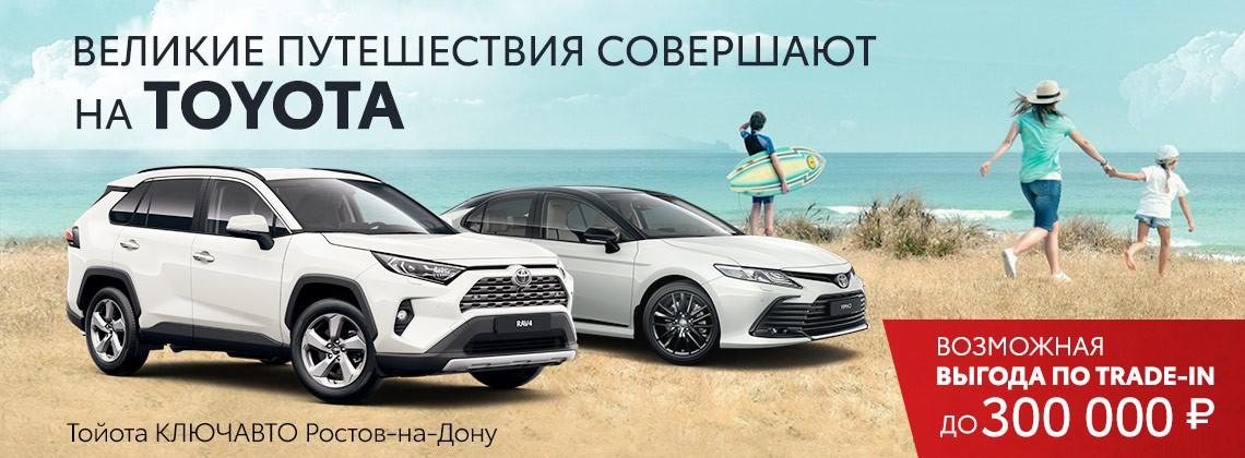 Великие путешествия совершают на Toyota!