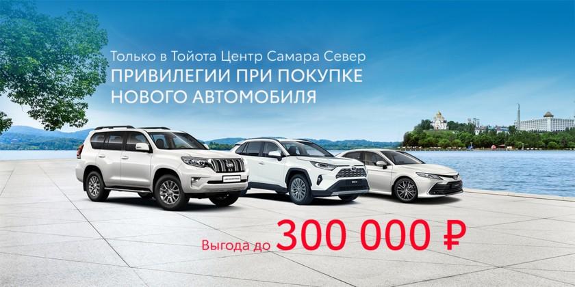 Новые автомобили с ВЫГОДОЙ до 300 000 рублей!