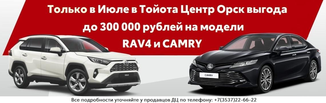 Возможная выгода 300 000 рублей на модели Camry и Rav4