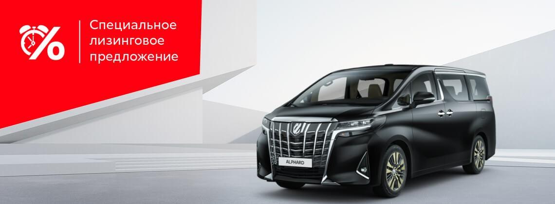 Toyota Alphard: выгода при получении в лизинг до 9,7%