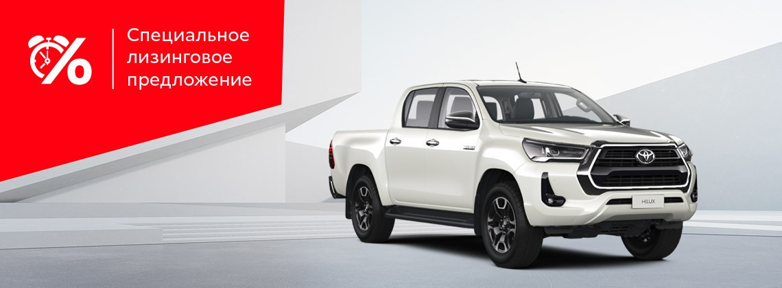 Toyota Hilux: выгода при получении в лизинг до 9,4%