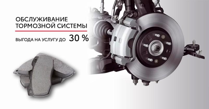 Комплексное предложение по замене тормозных дисков и колодок с выгодой до 30%
