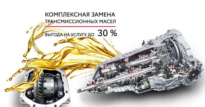 Комплексное предложение по замене трансмиссионных масел с выгодой до 30%