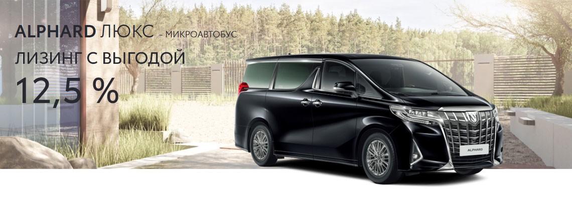 Toyota Alphard  на выгодных условиях