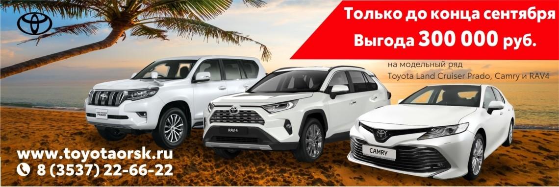 Выгода 300 000 рублей на модельный ряд Toyota Land Cruiser Prado, Camry и RAV4