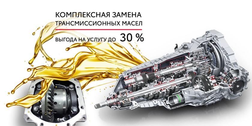 Замена трансмиссионных масел. Выгода на услугу до 30%
