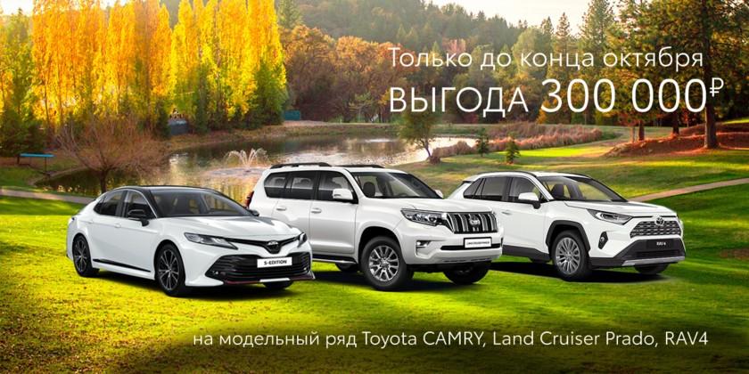 Возможная выгода 300 000 рублей на модельный ряд Toyota Land Cruiser Prado, Camry и RAV4