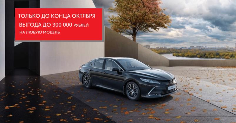 Выгода до 300 000 рублей на все модели