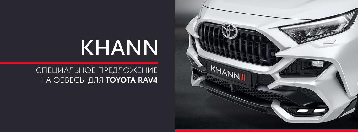 Выгодное предложение на обвесы KHANN для Toyota RAV4