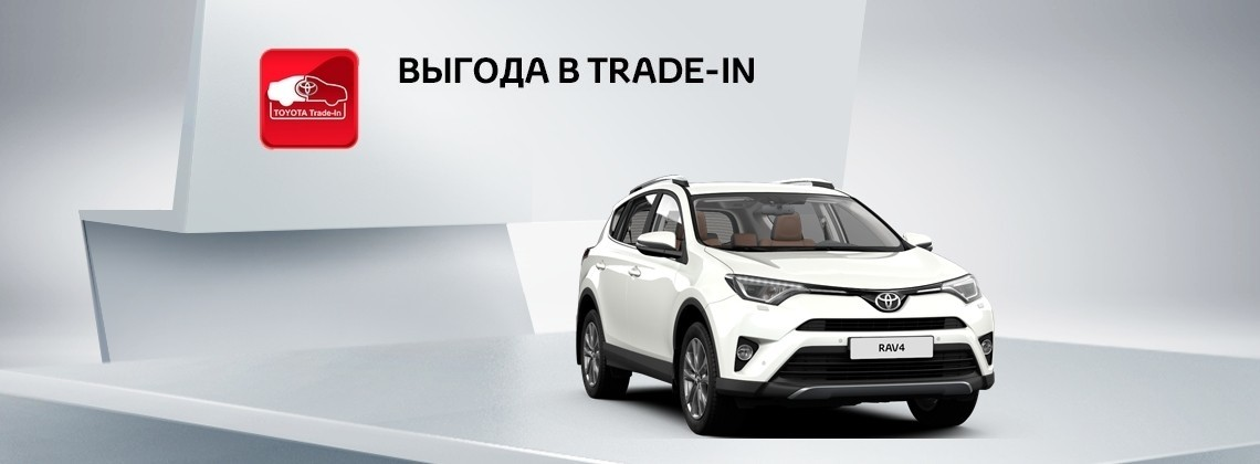 Toyota RAV4: выгода в Trade-in 200 000р.