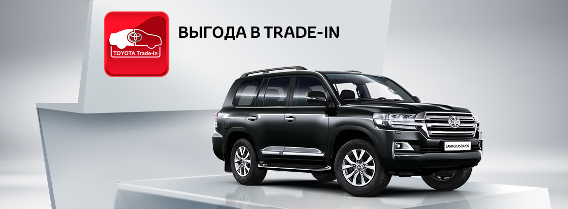 Toyota Land Cruiser 200: выгода в Trade-in до 400 000р.