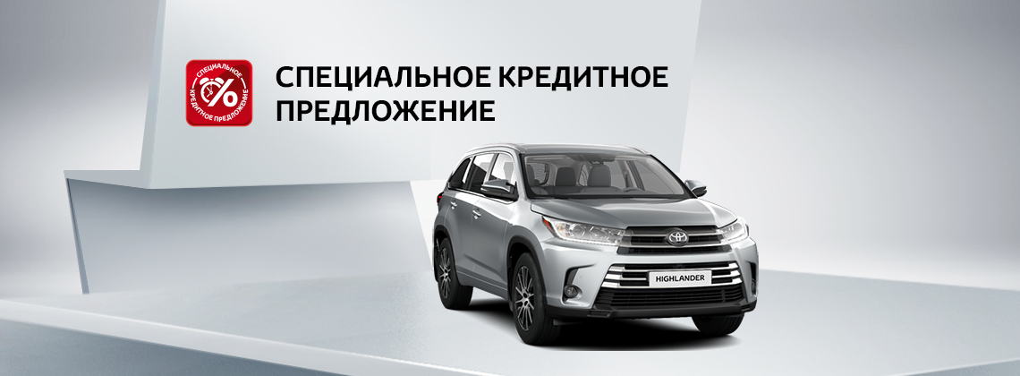 Toyota Highlander: в кредит за 18 300р. в месяц