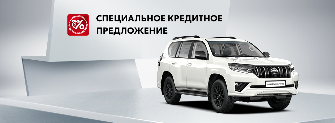 Обновленный Toyota Land Cruiser Prado: в кредит за 13 900р.  в месяц