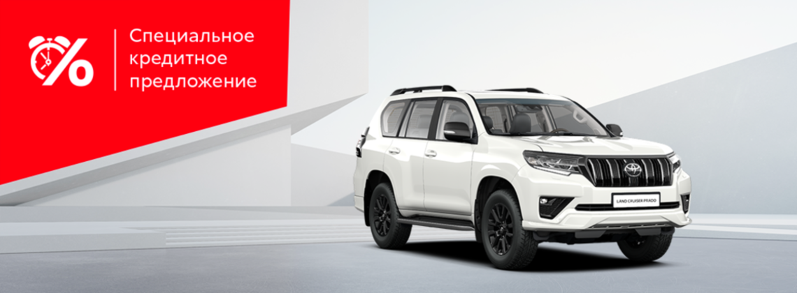 Обновленный Toyota Land Cruiser Prado: в кредит за 14 400р.  в месяц