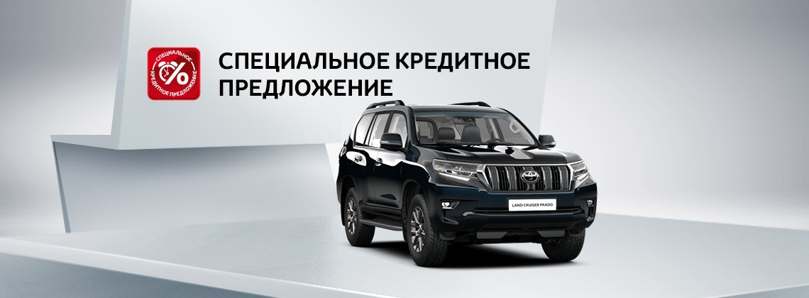Toyota Land Cruiser Prado: в кредит за 13 900р.  в месяц