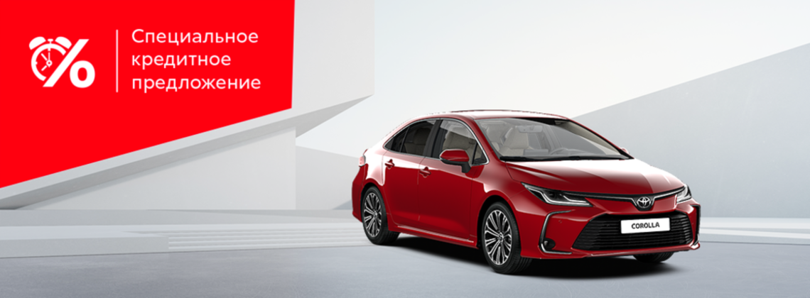 Toyota Corolla: в кредит за 7 400р. в месяц