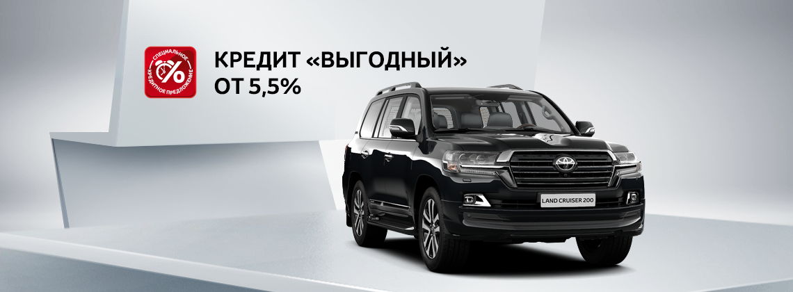 Toyota Land Cruiser 200: в кредит со ставкой 5,5%