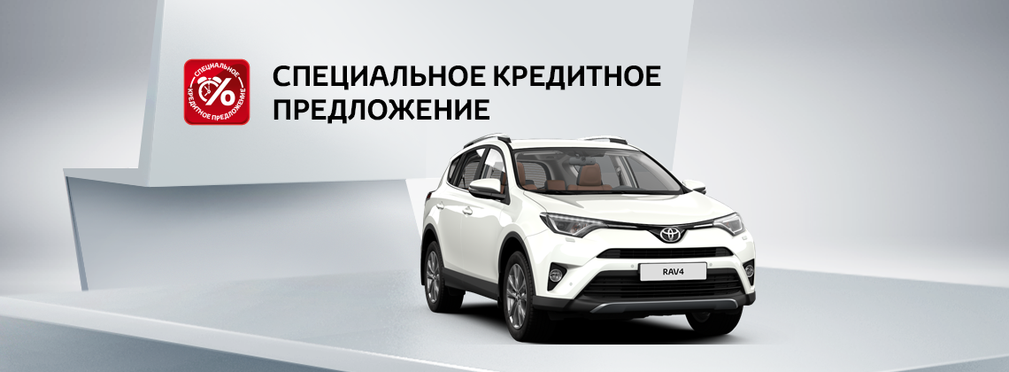 Toyota RAV4: в кредит за 9 100р. в месяц