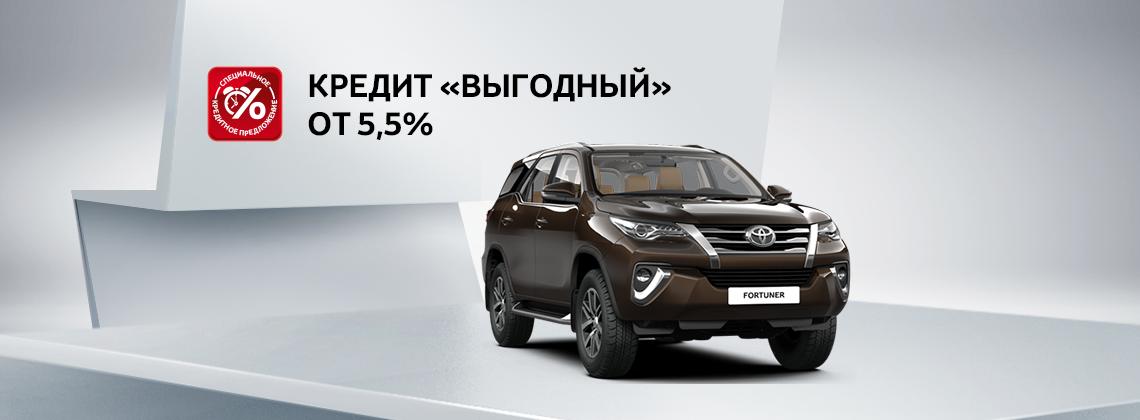 Toyota Fortuner: в кредит со ставкой 5,5%
