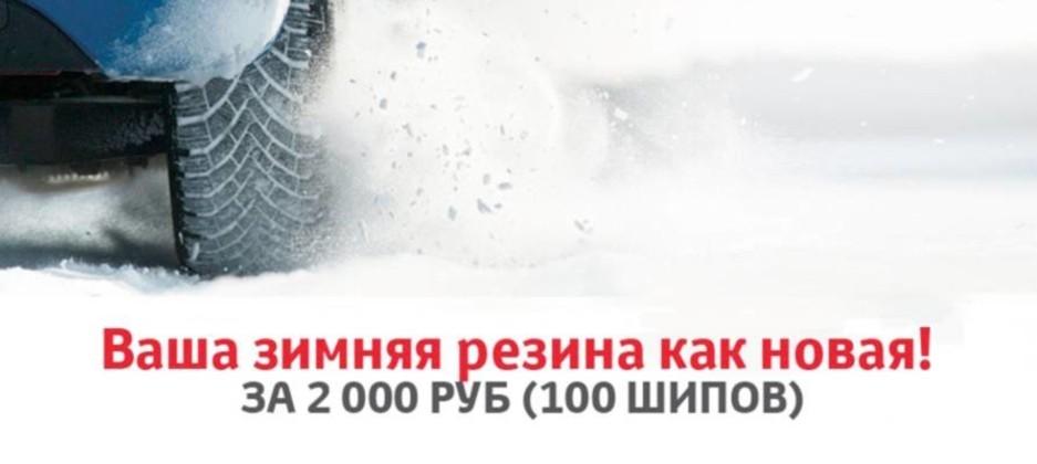 Ошиповка резины! От 2000 руб (100 шипов)
