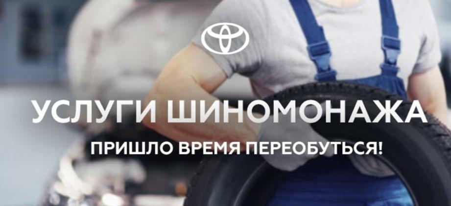 Шиномонтаж в Тойота Центр Тольятти!