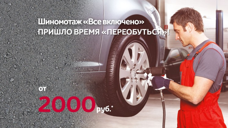 "Шиномонтаж ""Все Включено"" от 2000 руб.!"