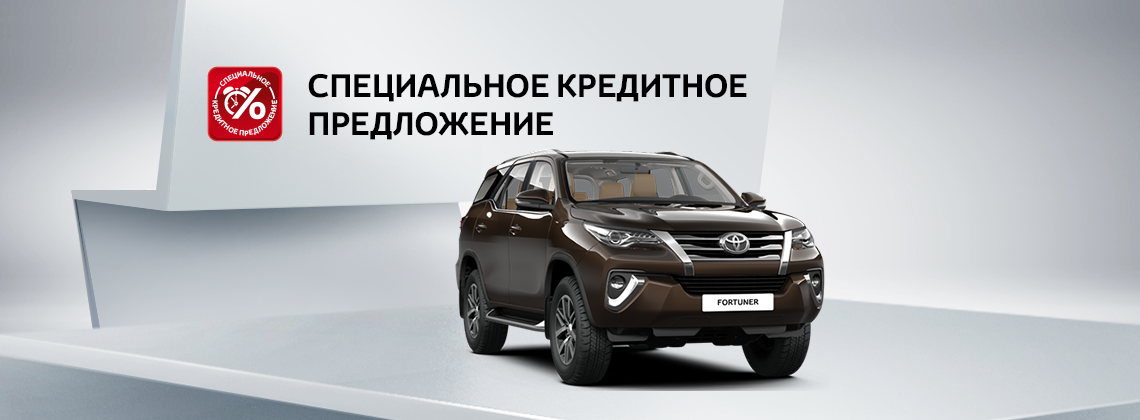 Toyota Fortuner: в кредит за 12 000р. в месяц